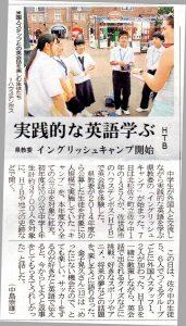 長崎新聞9月8日の朝刊
