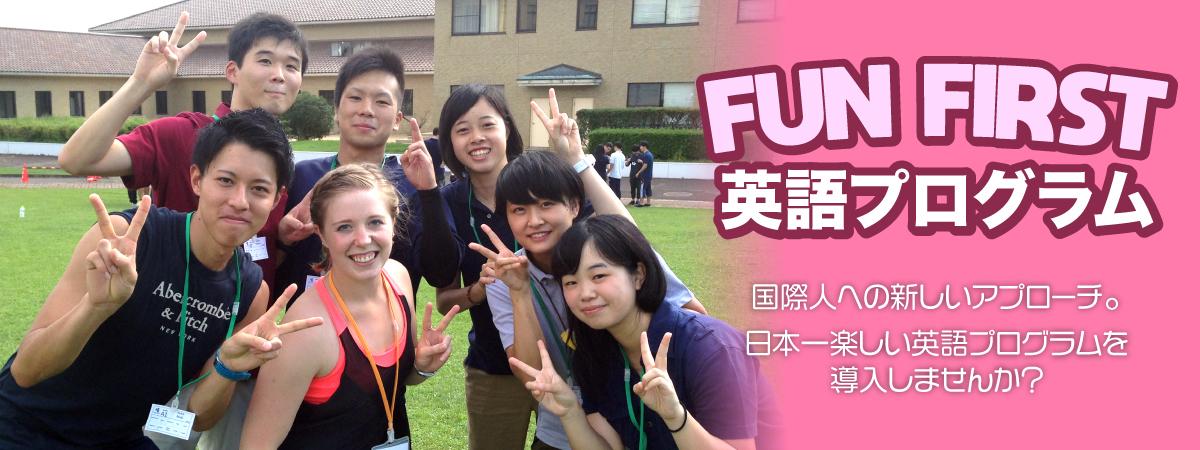 FUN FIRST 英語プログラム